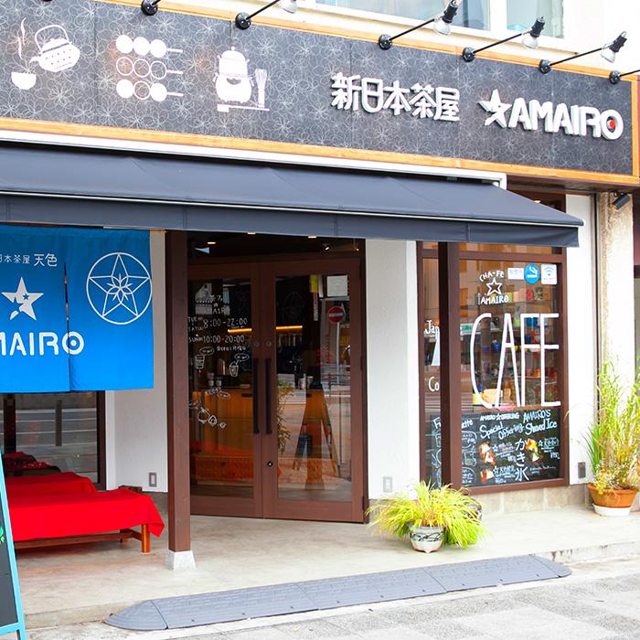 新日本茶屋 天色