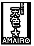 新日本茶屋 天色 AMAIRO